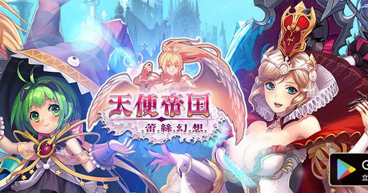 《天使帝國 蕾絲幻想》女神系戰棋類RPG登場,Android刪檔封閉測式正式展開