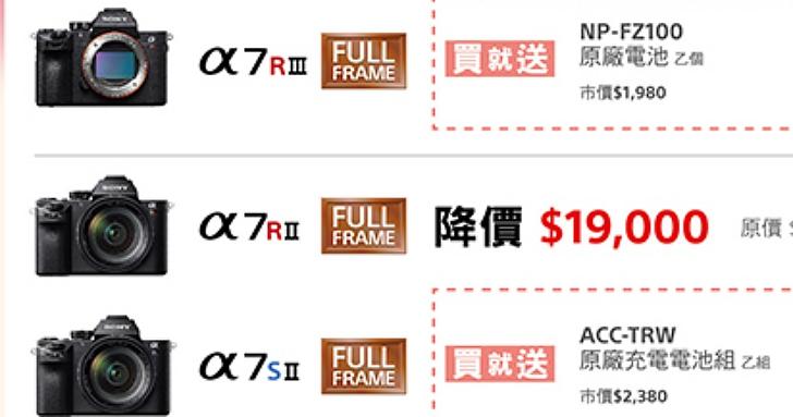 比二手價還便宜,Sony A7R II 降價近兩萬,全系列機身鏡頭也特價中