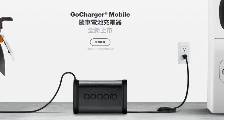 Gogoro推出Energy Network 能源網路2.0,並宣佈GoCharger Mobile隨車電池充電器全面上市