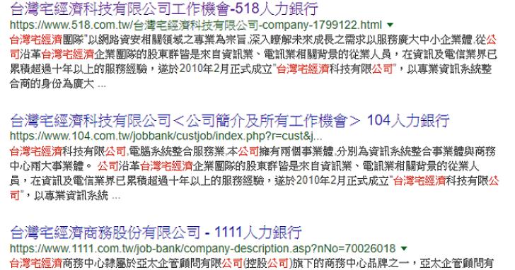 1111人力銀行個資遭保業業務員以徵才名義不當取得,但其他人力銀行個資就能避免「求職釣魚」陷阱嗎?