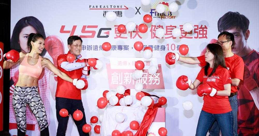 遠傳、台灣之星出奇招,遠傳聯手健身工廠搭資費送會籍、台灣之星送衛生紙