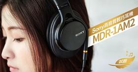Sony MDR-1AM2 搶先聽:獨家聲學技術加持,Hi-Res 高解析規格 100kHz 原音重現