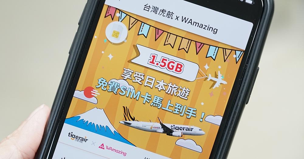 準備去日本賞櫻嗎?虎航和 WAmazing 合作免費送 1.5GB 流量 SIM 卡