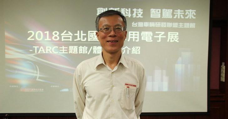 TARC車研聯盟26項研發成果與智駕體驗,「贏」領台灣自駕產業發展優勢