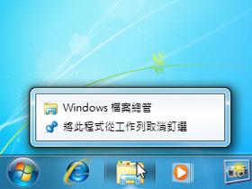 Windows 7 「釘選到工作列」不見了,怎麼辦?