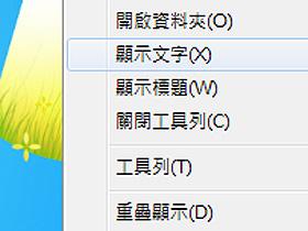 在Windows 7工作列加上傳統「顯示桌面」圖示