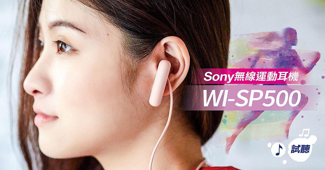 Sony WI-SP500 運動藍牙耳塞式耳機動感實測:IPX4 防水等級、開放式耳塞,兼顧好聲音與安全性!