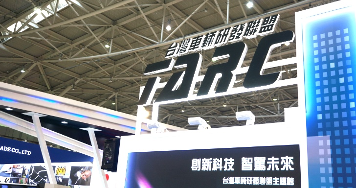 台灣車輛研發聯盟於台北國際車用電子展展出協同定位、路人安全等多樣技術