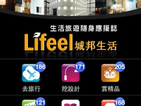 Lifeel 城邦生活 :8大類文章隨身看