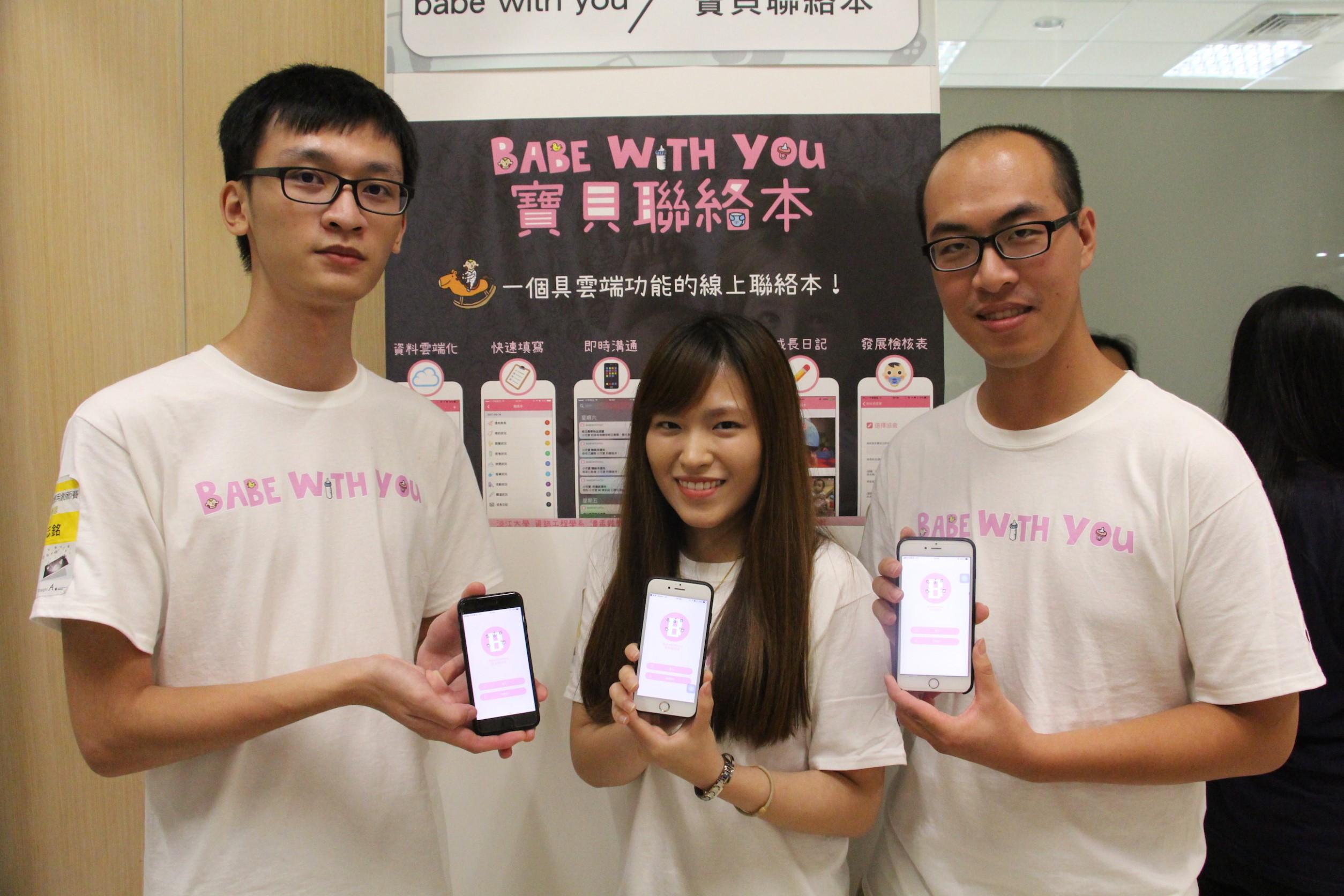 大中華區最盛大 APP 競技殿堂 「2018 APP 移動應用創新賽」即起開放報名