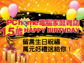 PC home 15歲生日快樂!留言生日祝福 萬元好禮送給你!(得獎名單公布)