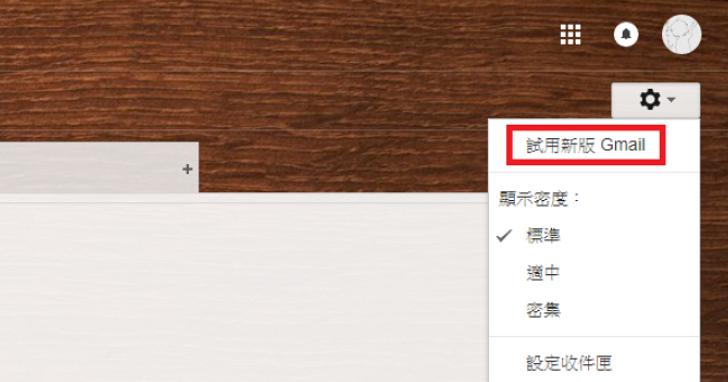 Gmail新版本正式上線你用了嗎?從啟用到新增功能,小編帶你實際走一遭