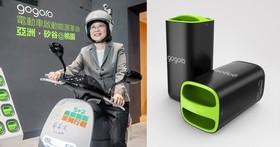 蔡英文總統說 Gogoro 電池可供一般家庭使用五到六天,但真的是這樣嗎?(更新:總統府發言人說明)