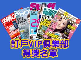 「訂戶VIP俱樂部」活動,得獎名單公佈