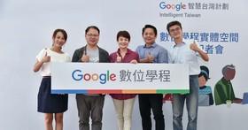 Google於臺南啟用數位學程實體空間,落實「Google智慧台灣計畫」