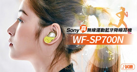 運動耳機再進化!「真」無線運動藍牙降噪耳機 Sony WF-SP700N 搶先聽