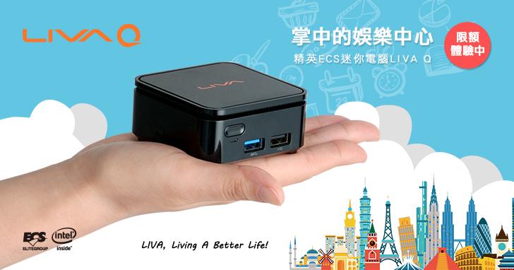 【得獎名單公布啦!】★掌中的娛樂中心,生活的迷你夥伴★精英 ECS 迷你口袋型電腦 LIVA Q,快來分享你的 LIVA Q 生活,並把 LIVA Q 帶回家!