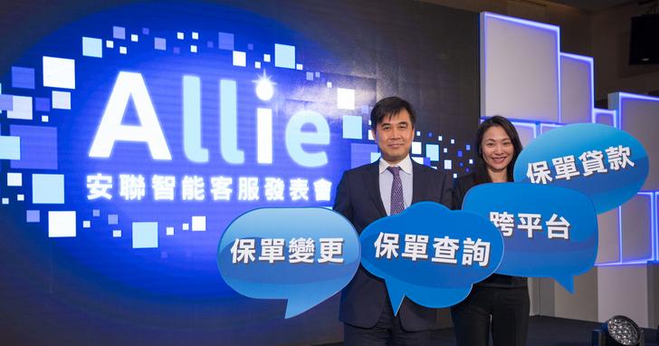 安聯攜手IBM打造壽險業最強AI客服機器人,「Allie艾莉」正式上線