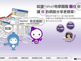 不符預期?Yahoo!奇摩 圈圈 關閉 相簿 與 部落格 服務