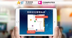 天奕科技前進COMPUTEX 2018,展示「AI級」無線室內定位技術