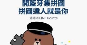 LINE Beacon x 台北捷運第二彈,開藍牙集拼圖拿LINE Points點數