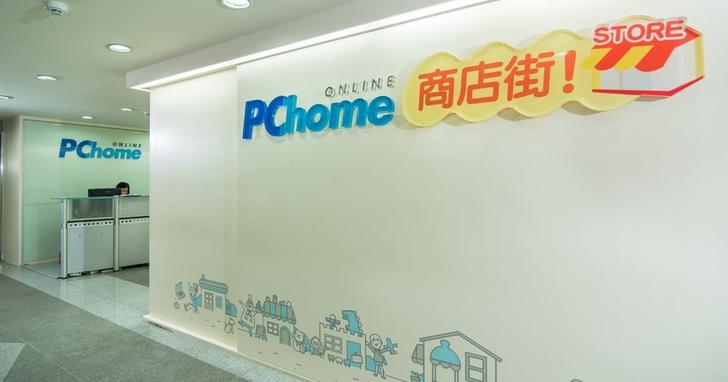 PChome商店街宣布店家數衝破10萬家,全平台現金積點10倍送