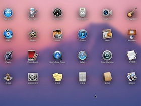 Mac OS X 10 .7 Lion 預覽版本詳細介紹