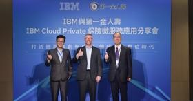 IBM攜手第一金人壽,打造IBM Cloud Private保險微服務