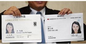 新式身分證設計獎得獎作品出爐,你選那一張?
