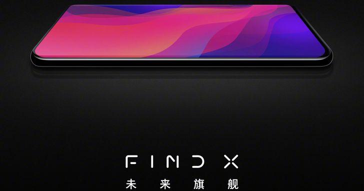 以「全螢幕」手機來說,OPPO Find X 宣布螢幕佔比高達93.8%、還未發佈已經提前摘得冠軍了