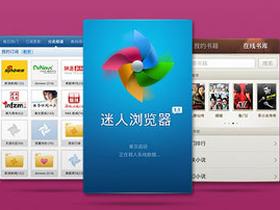 Android Market:Miren 瀏覽器整合小說與音樂