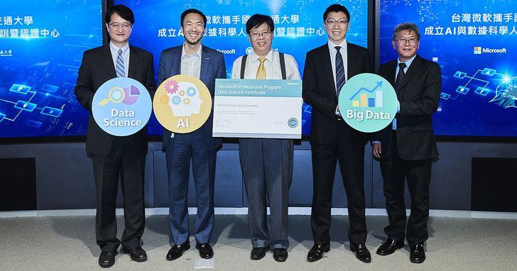 台灣微軟攜手國立交通大學,成立AI與數據科學人才培訓暨認證中心