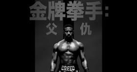 《金牌拳手:父仇》麥可B喬丹擂台上對決殺父仇人之子
