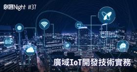 【講座】廣域IoT應用的開發技術實務:Sigfox廣域網路平台如何使用、NB-IoT的開發工具與通訊模組