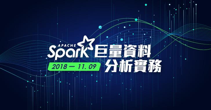 【課程】Apache Spark 大數據處理平台技術實務,企業主流、超高速運算,結合機器學習套件進行實作