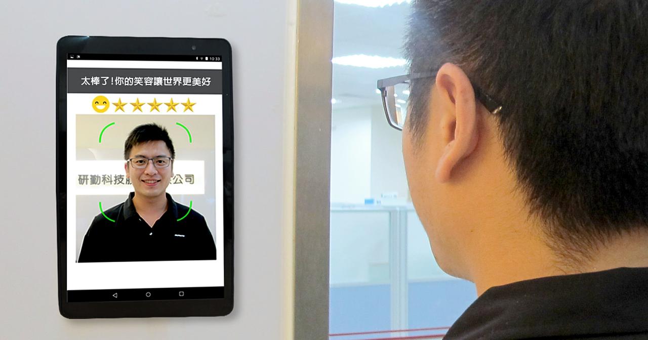 不笑就不准打卡上班! PAKKA 推出微笑打卡與人臉考勤系統
