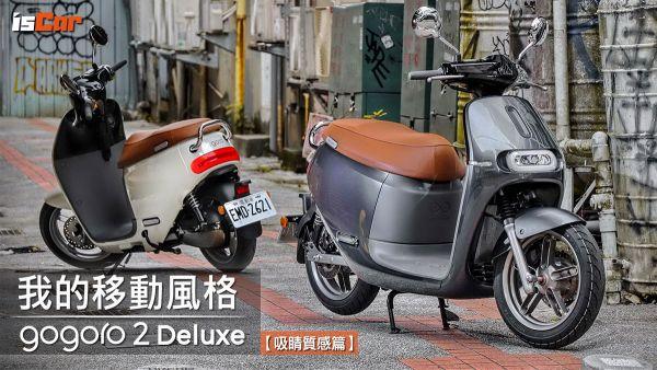 我的移動風格,Gogoro 2 Deluxe【吸睛質感篇】