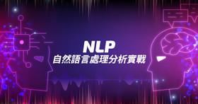 【課程】NLP自然語言處理分析實戰,學習非結構化文字分析技術,大幅提升人機溝通的精準與效率