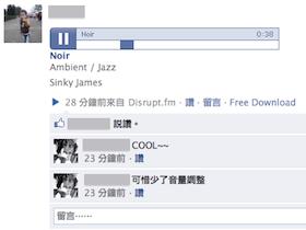 用 Disrupt.fm 在臉書塗鴉牆分享 MP3 音樂