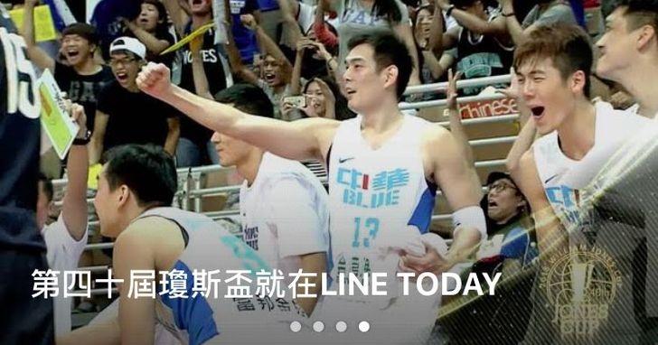 籃球迷的福利!7/14日開始,LINE TODAY將線上直播瓊斯盃賽事