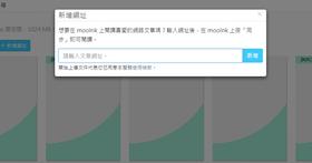 Readmoo 推出新功能,網頁長文也能同步到 mooInk 上閱讀