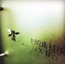 來Computex 2011   逛逛ZEX 日克斯旗下代理的眾品牌攤位吧!