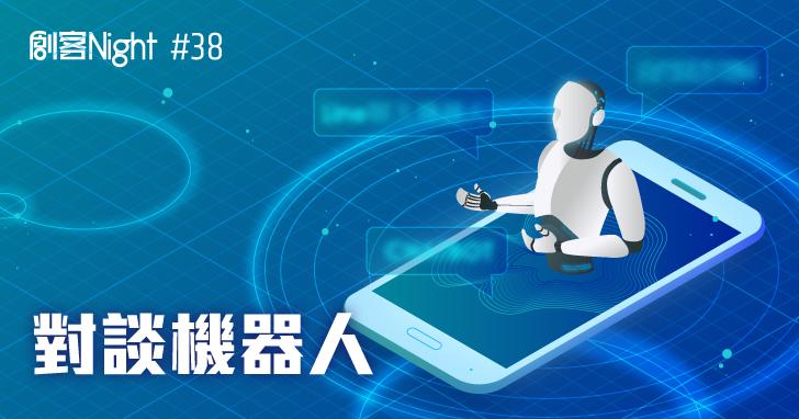 【講座】對談機器人技術實務:機器如何理解自然語言、Line聊天機器人卡米狗開發秘辛