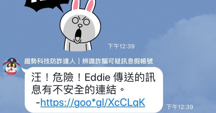 防毒公司推出「防詐達人」LINE帳號,加入群組就能辨別那些要送貼圖、送禮券的「官方帳號」真假