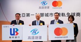 將來可用 MasterCard 搭高捷!萬事達與高捷合作打造北亞首座智慧城市