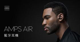 推薦!Sol Republic Amps Air 無線藍牙耳機,時尚外觀搭配頂級音質,讓你走在流行時尚【限時優惠】