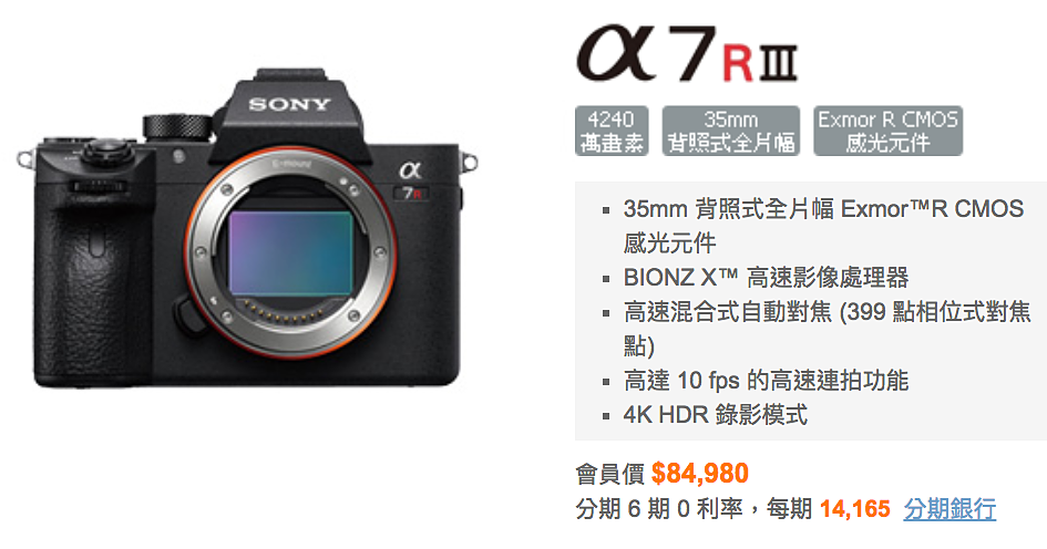 狠降一萬五!現在買全新 Sony A7R3 比二手還便宜