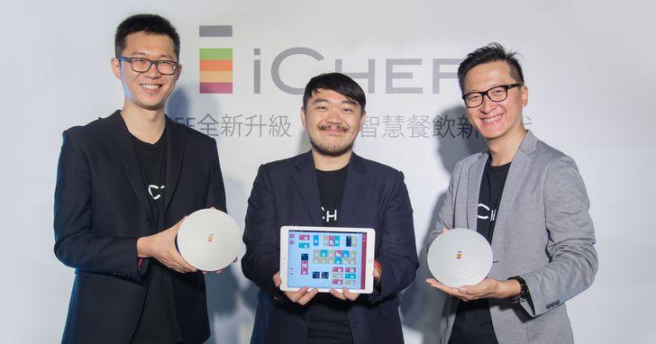 開創智慧餐飲新時代,iCHEF運用數據助餐廳翻轉營收