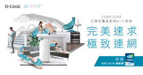 CES 創新獎力作! D-Link 全新三頻 Mesh 全覆蓋 WiFi 家用系統 COVR-2202 在台上市