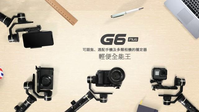 影像世代加分工具!飛宇 G6plus 手持穩定器輕裝上陣